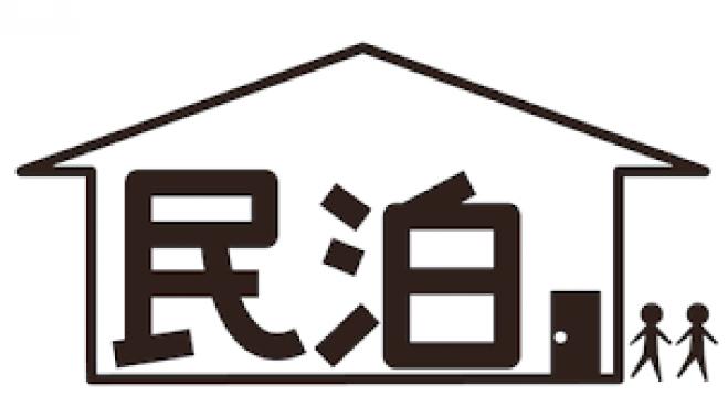 ◇民泊事業を始めるには?◇