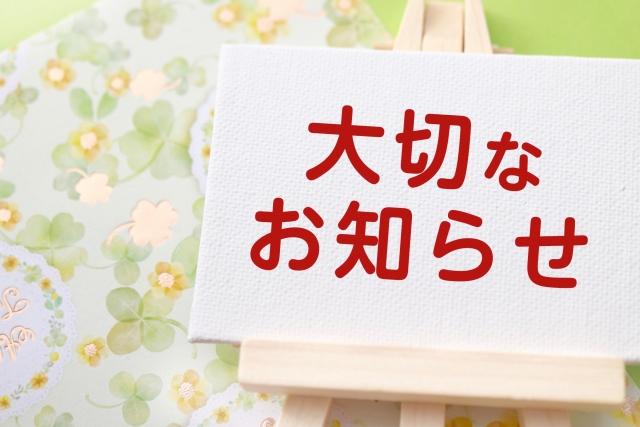 ★★★ 大切なお知らせ ★★★