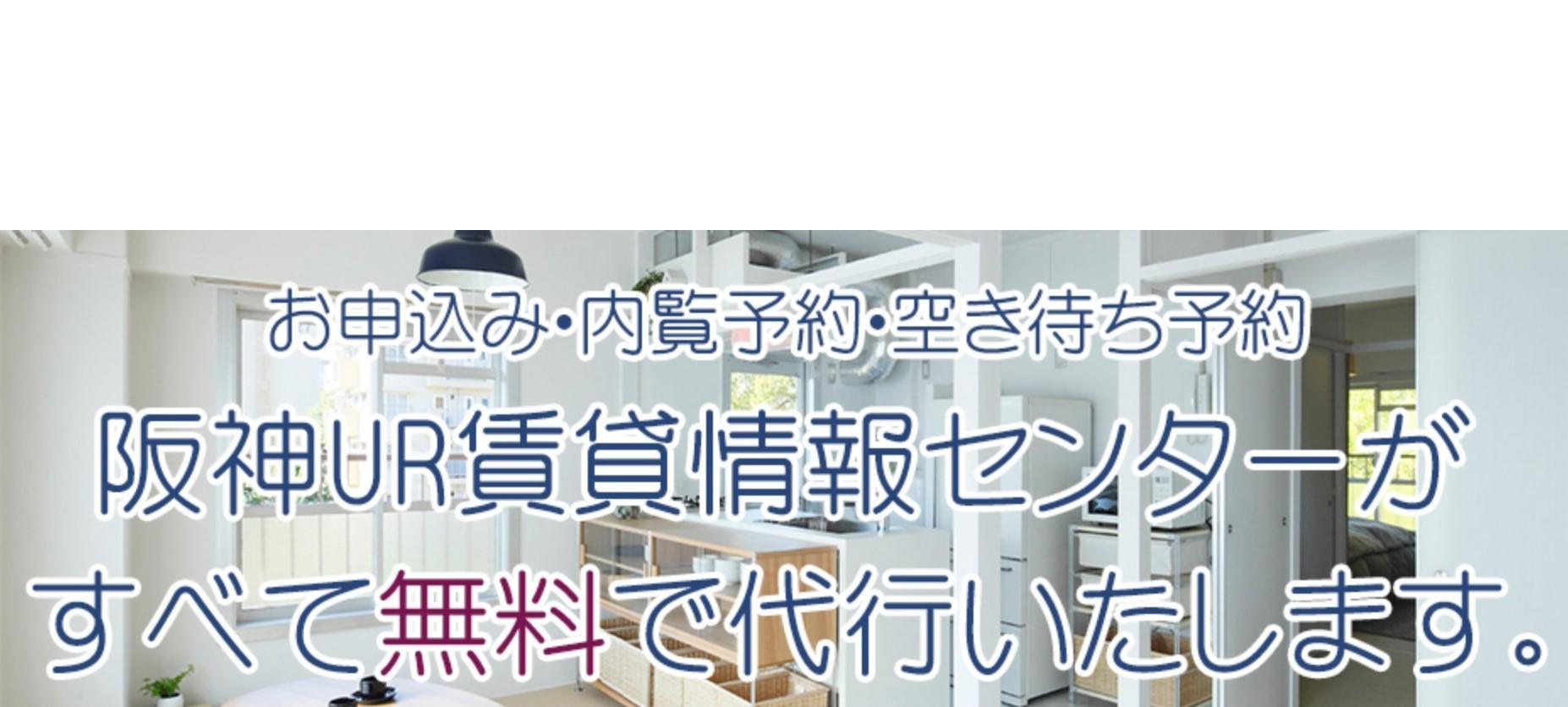 UR賃貸専用専用サイトを開設!