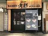 ラーメン「RAMEN火影」