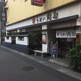 寿司「うまい鮨勘 大井町支店」