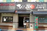 焼肉「炭火焼肉酒家びっくりや大井町店」