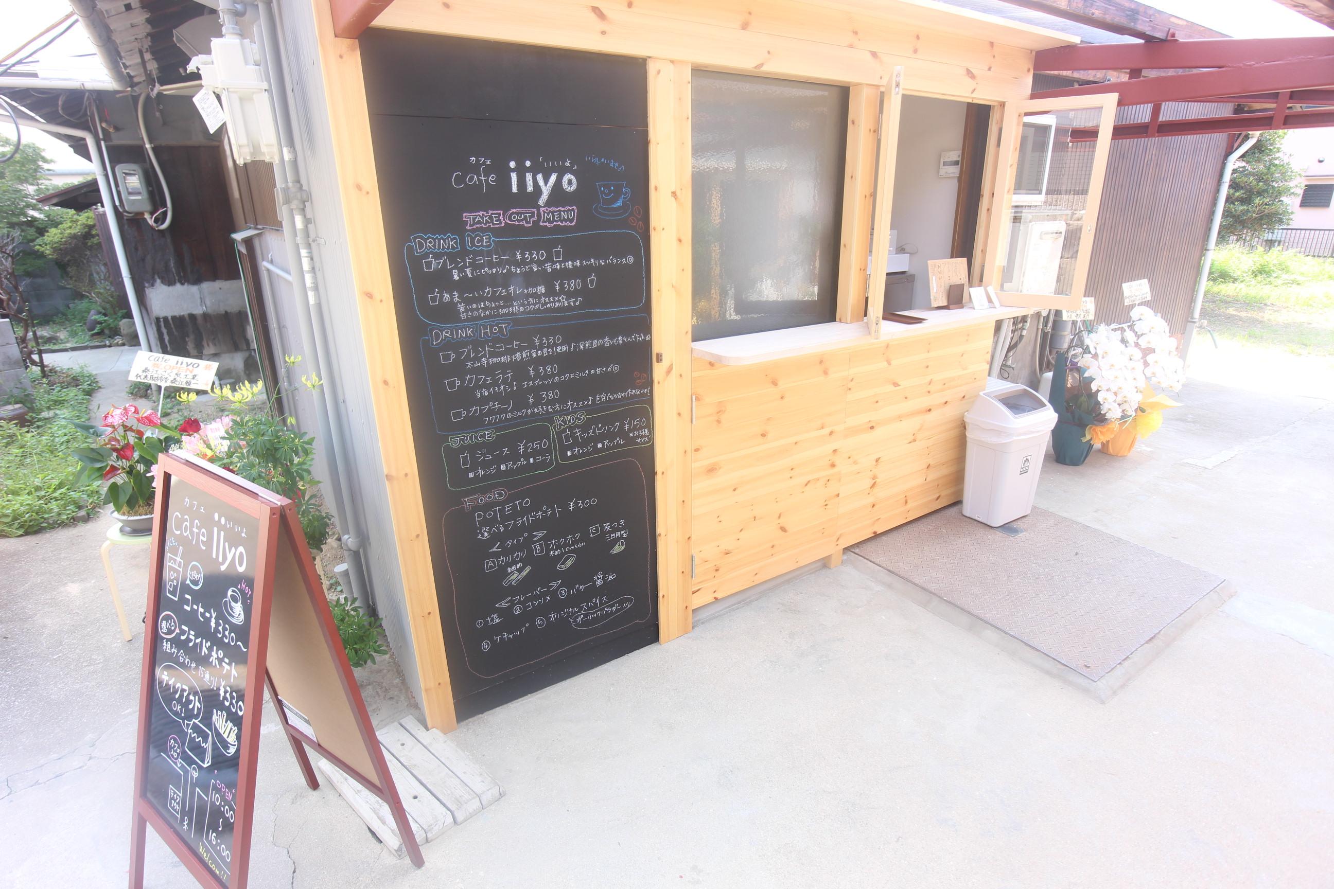 【用途変更】古民家カフェ