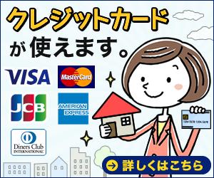 お部屋の契約時にクレジットカードが使えます♪