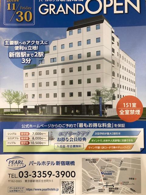 曙橋駅徒歩3分 パールホテル新宿曙橋OPEN