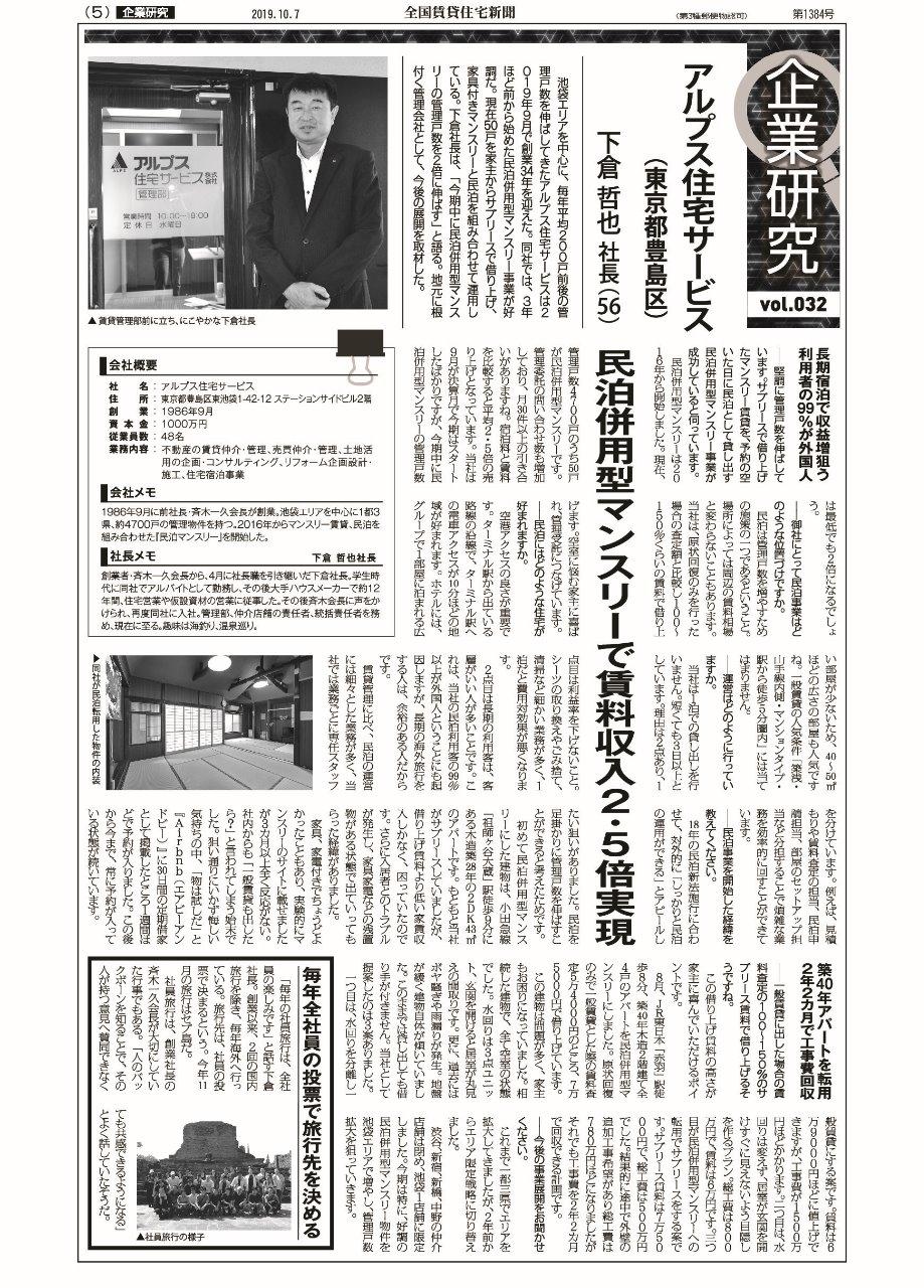 全国賃貸住宅新聞のインタビューをお受けしました