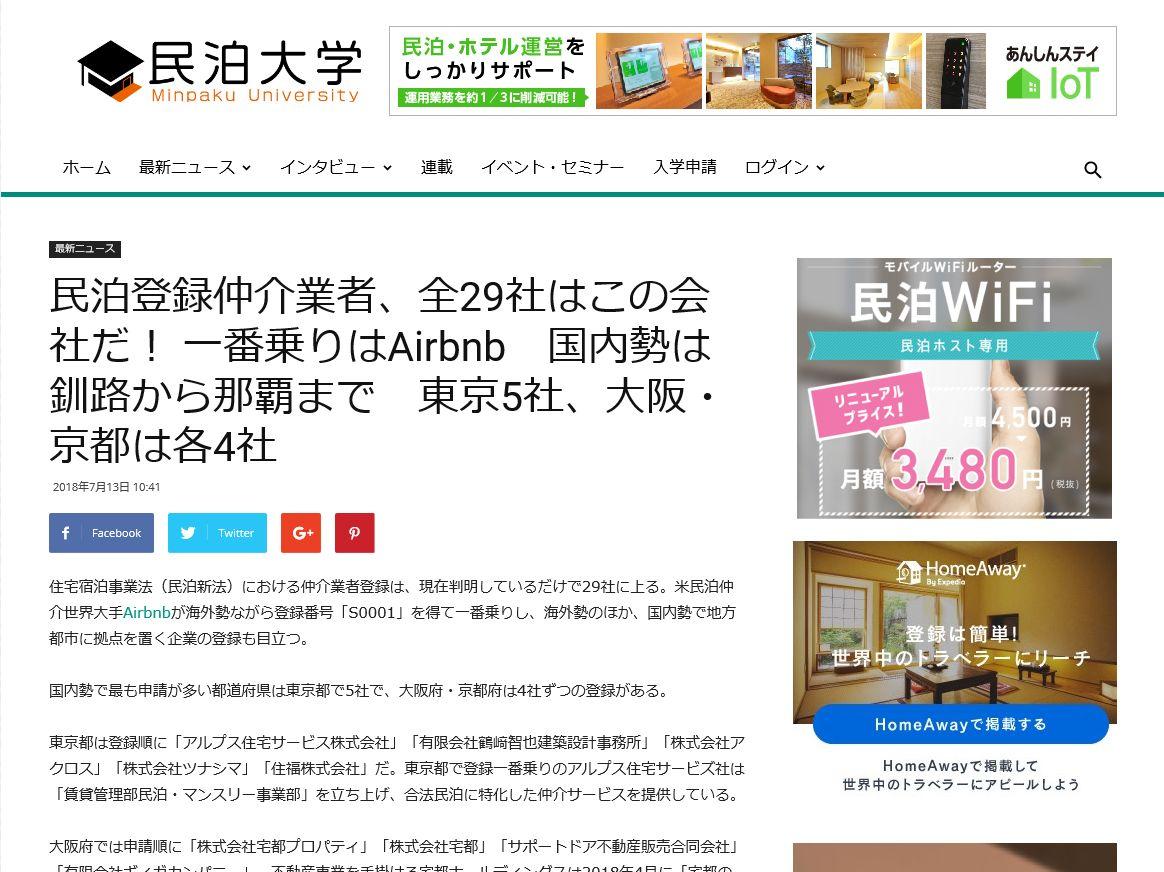 アルプス住宅サービスは民泊仲介業者として東京都1位