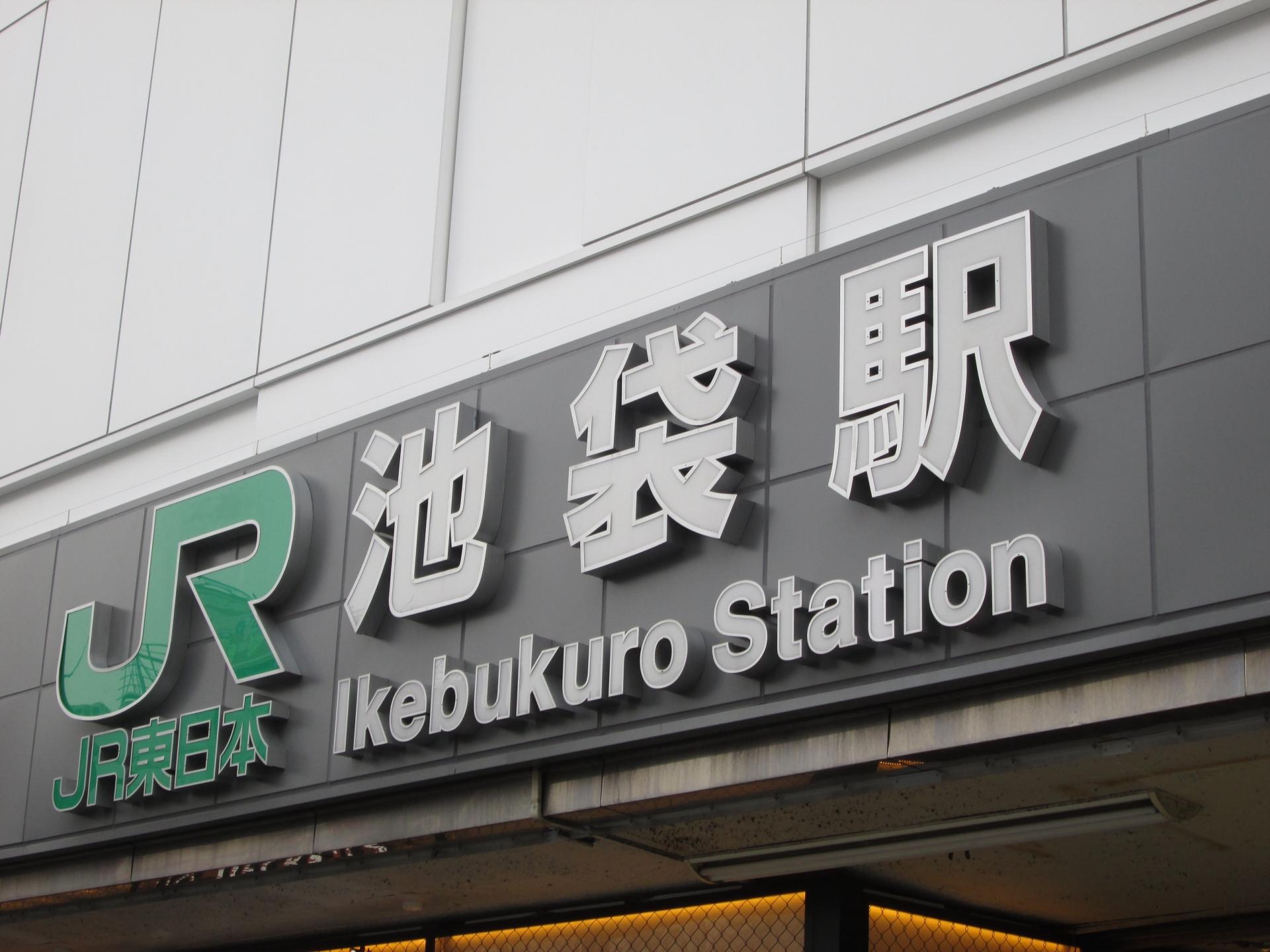 東京都豊島区で民泊を検討されている方へ