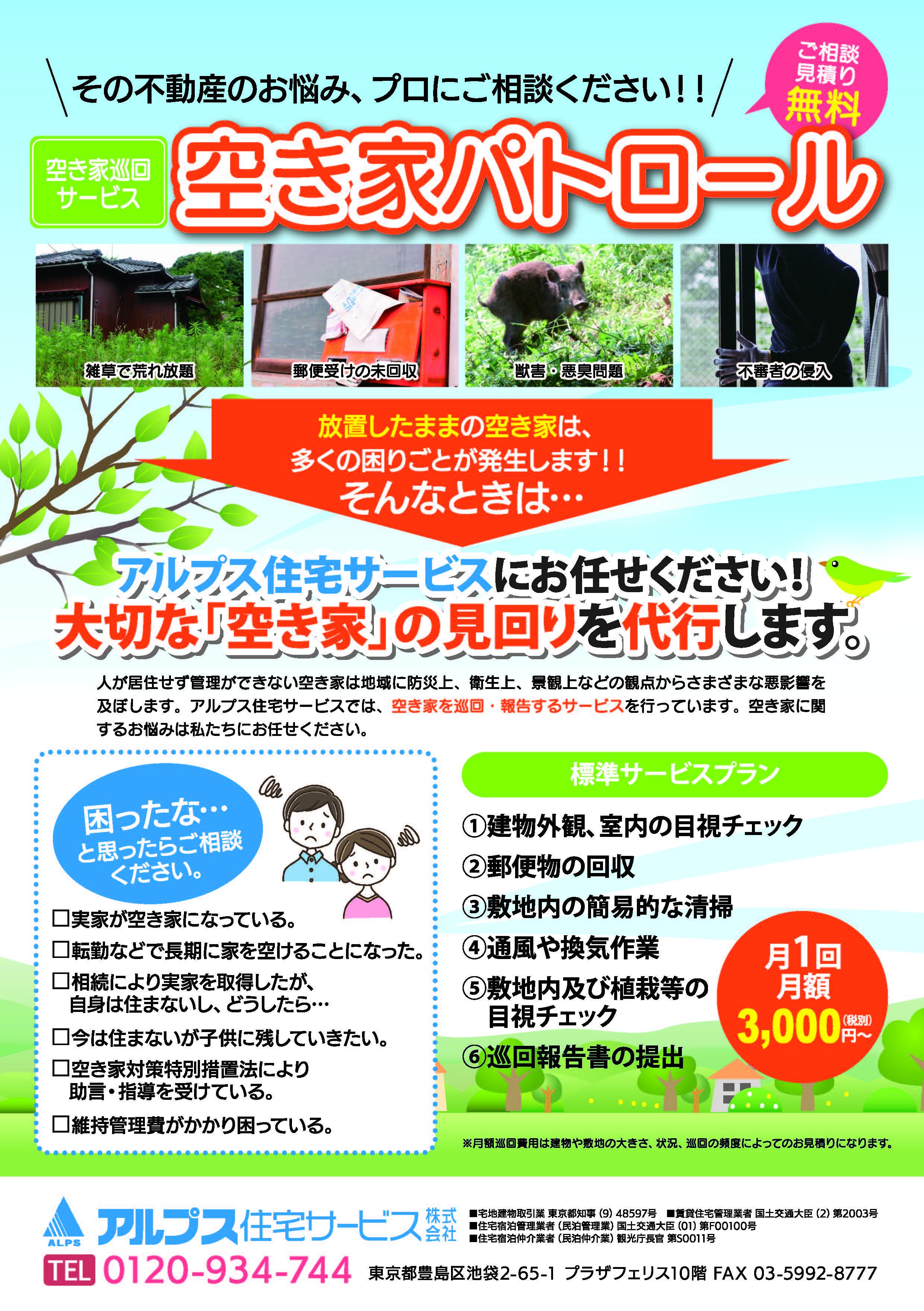 東京・池袋 気軽に民泊を運営したいなら(4)