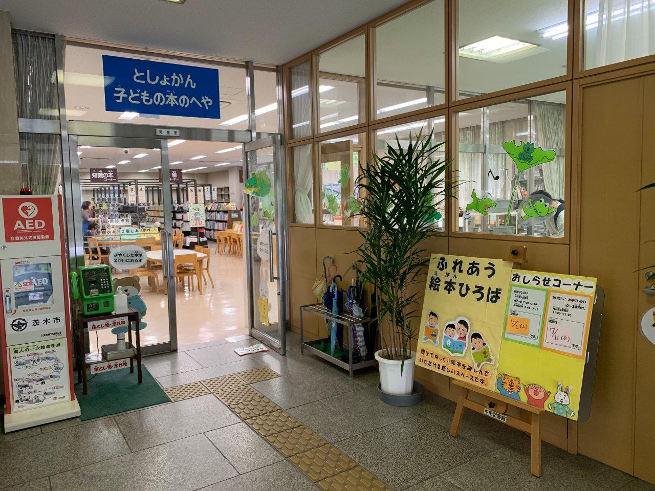 茨木市立中条図書館
