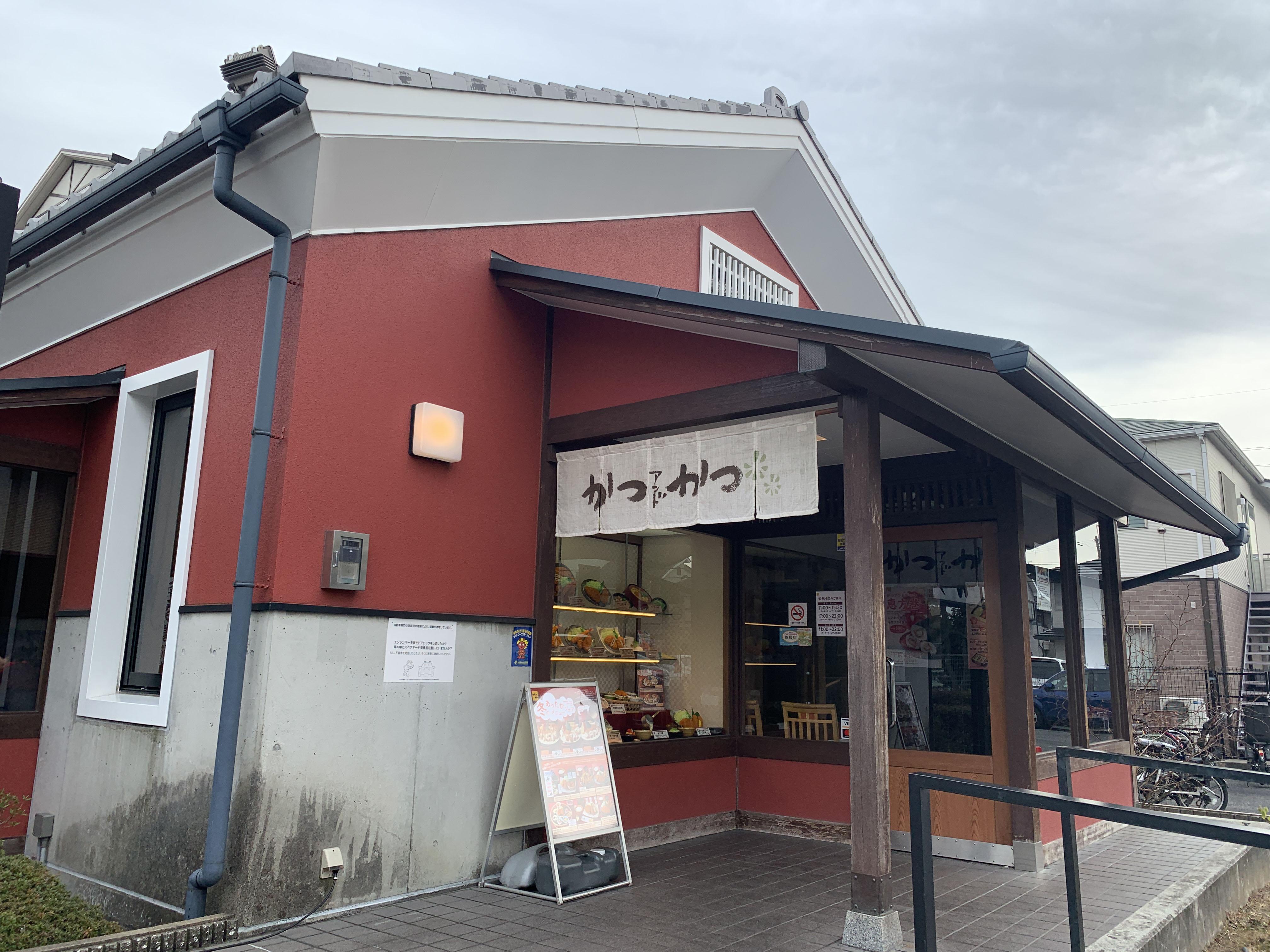 <茨木市 真砂 かつアンドかつ>