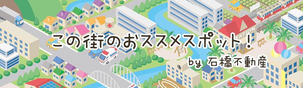 石橋不動産が運営する街紹介サイト