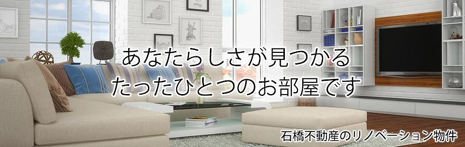 新柏・増尾・逆井エリア専門のリノベーション物件サイト