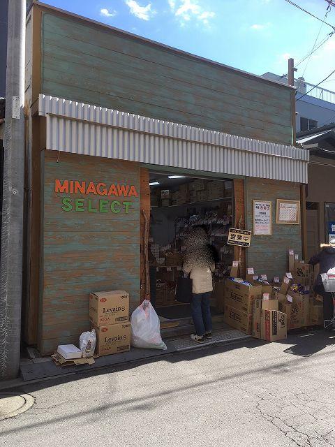 増尾駅前にあった『ミナガワストアー』