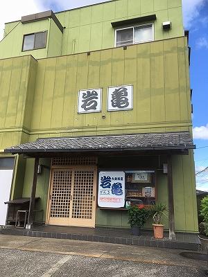 グルメレポート part3 ☆岩亀(南増尾店)☆