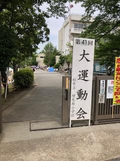 増尾西小学校の運動会