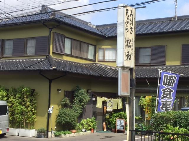 季節料理松和 友人と頻繁に行く増尾で大好きな店です