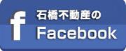 ~Facebook~石橋不動産のSNS活用☆