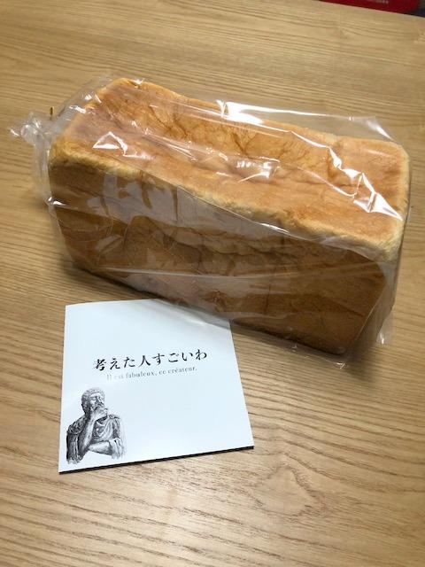 高級食パン『考えた人すごいわ』を食べました♪