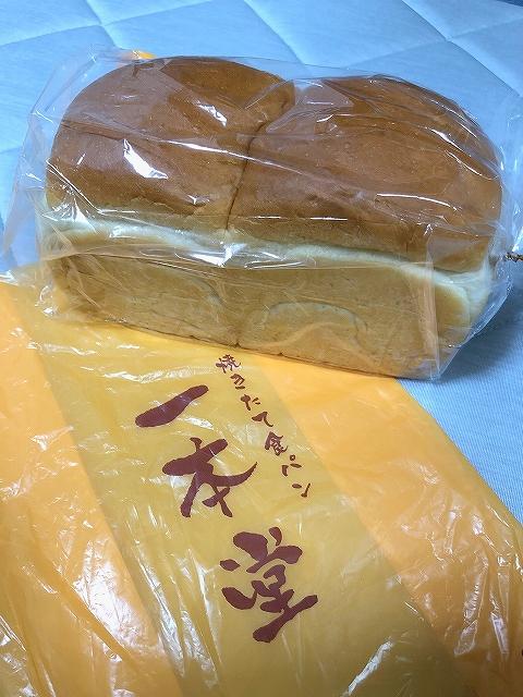 食パンブーム継続中♪『一本堂』の食パンを!