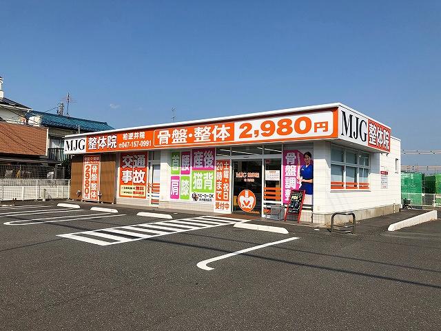 ほねつぎの跡地に『MJG接骨院(整体院)柏逆井院』オープン!