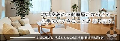 石橋不動産に新規スタッフ採用決定!