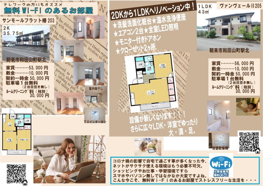 ★★人気の駅北 無料Wi-Fi★★ 朝来市 養父市 アパート マンション  ライフィット和田山店