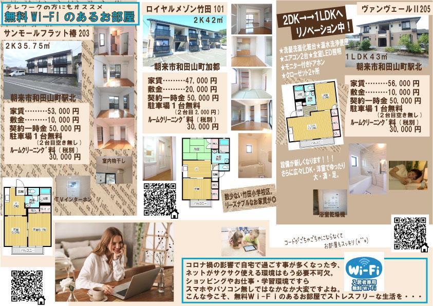 無料Wi-Fiのお部屋続々(゚∀゚)  朝来市 養父市 アパート マンション  ライフィット和田山店