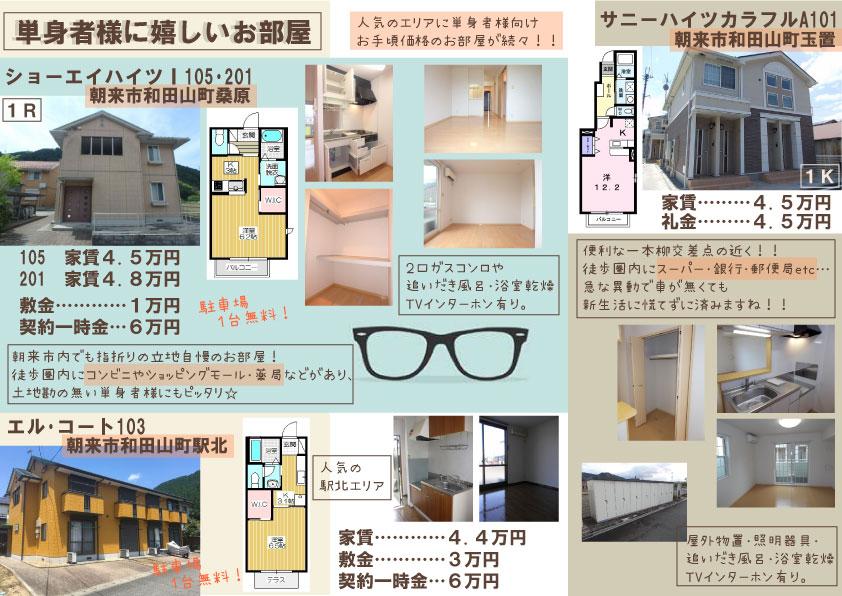 単身者様イチオシ物件☆☆  朝来市 養父市 アパート マンション  ライフィット和田山店