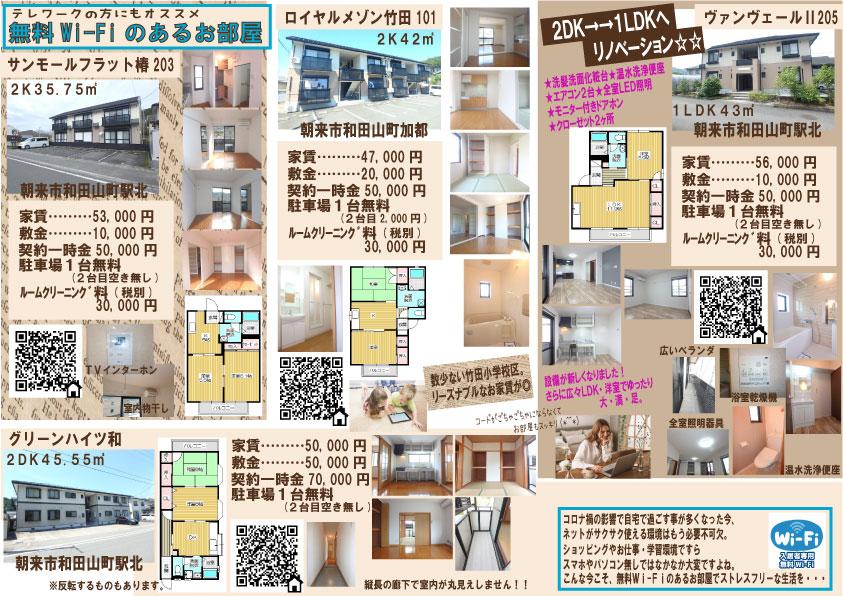 無料Wi-Fiのお部屋が増えました!!朝来市 養父市 アパート マンション  ライフィット和田山店