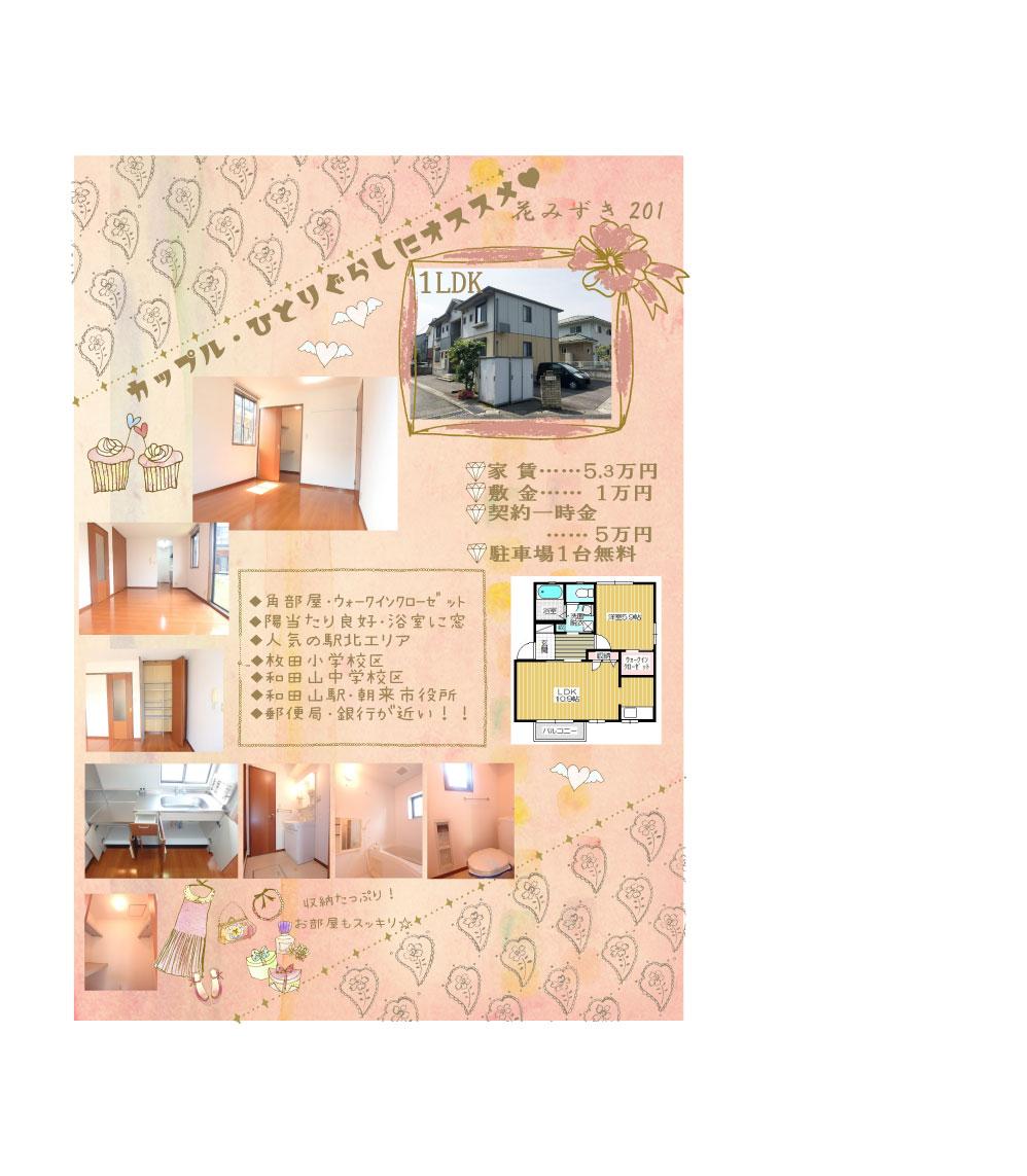 陽当たり良好♡ 朝来市 養父市 アパート マンション  ライフィット和田山店