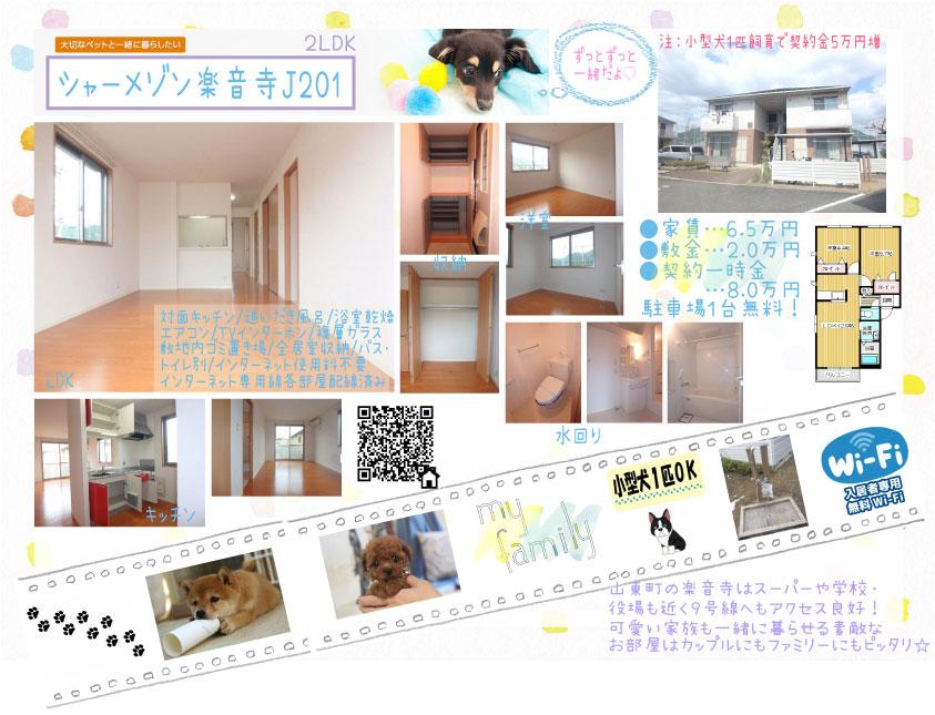 ペットと暮らせる��お部屋 朝来市 養父市 アパート マンション  ライフィット和田山店