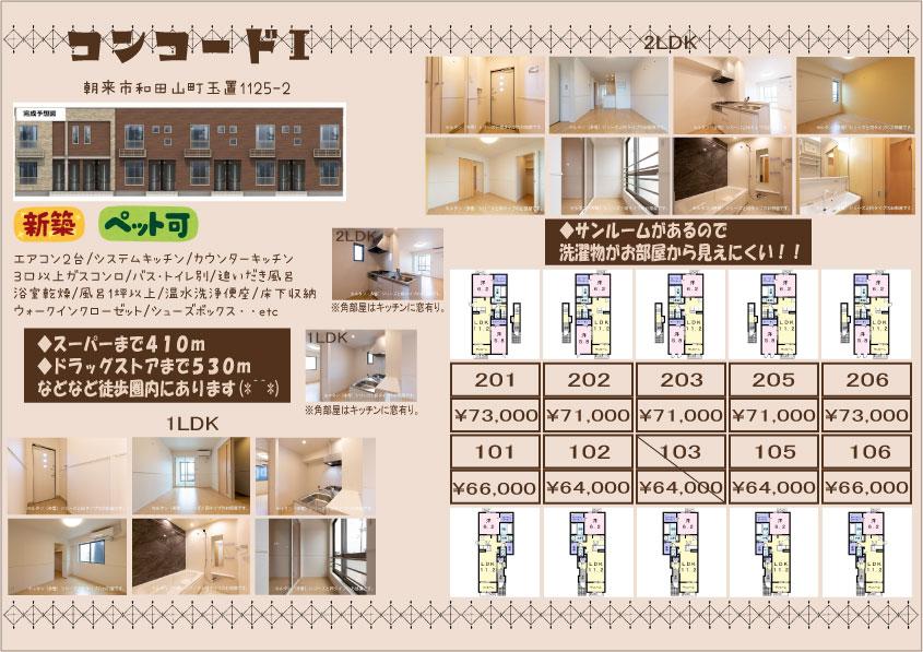 ☆☆☆玉置の新築☆☆☆ 朝来市 養父市 アパート マンション  ライフィット和田山店