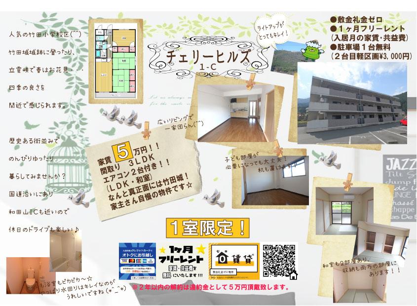 1室限定!!竹田城が観える3LDK☆  朝来市 養父市 アパート マンション  ライフィット和田山店