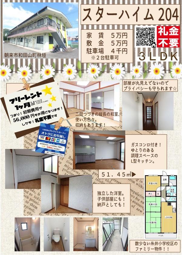 フリーレントのファミリー物件!! 朝来市 養父市 アパート マンション  ライフィット和田山店