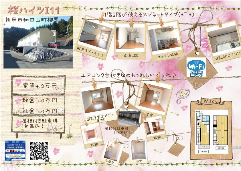 柳原の無料Wi-Fiのメゾネット!!朝来市 養父市 アパート マンション  ライフィット和田山店