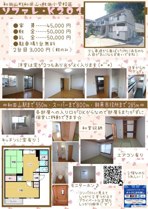 しっかり個室の2DK! 朝来市 養父市 アパート マンション  ライフィット和田山店