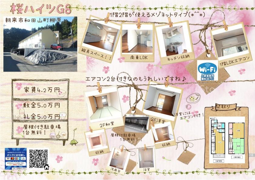 無料Wi-Fiのメゾネット!!朝来市|養父市|アパート|マンション| ライフィット和田山店