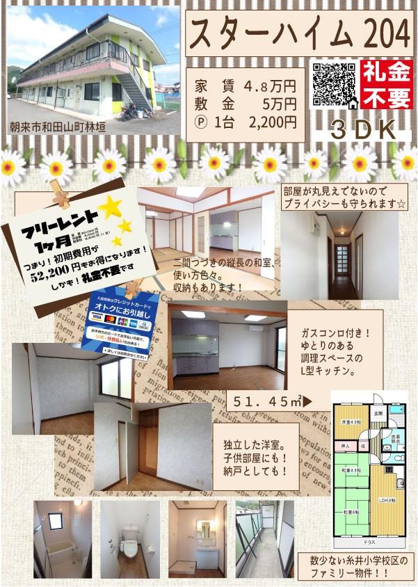3DKで家賃48,000円!! 朝来市|養父市|アパート|マンション| ライフィット和田山店