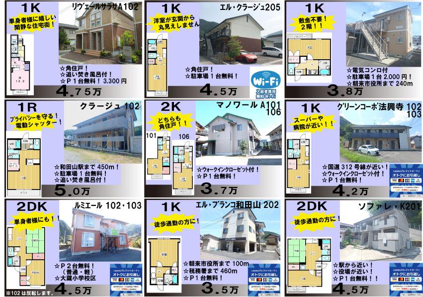 朝来市で一人暮らし(*^^*) 朝来市|養父市|アパート|マンション| ライフィット和田山店