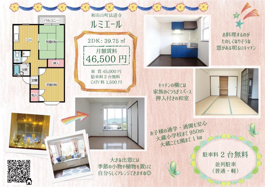出窓があるお部屋(*^^*) 朝来市|養父市|アパート|マンション| ライフィット和田山店