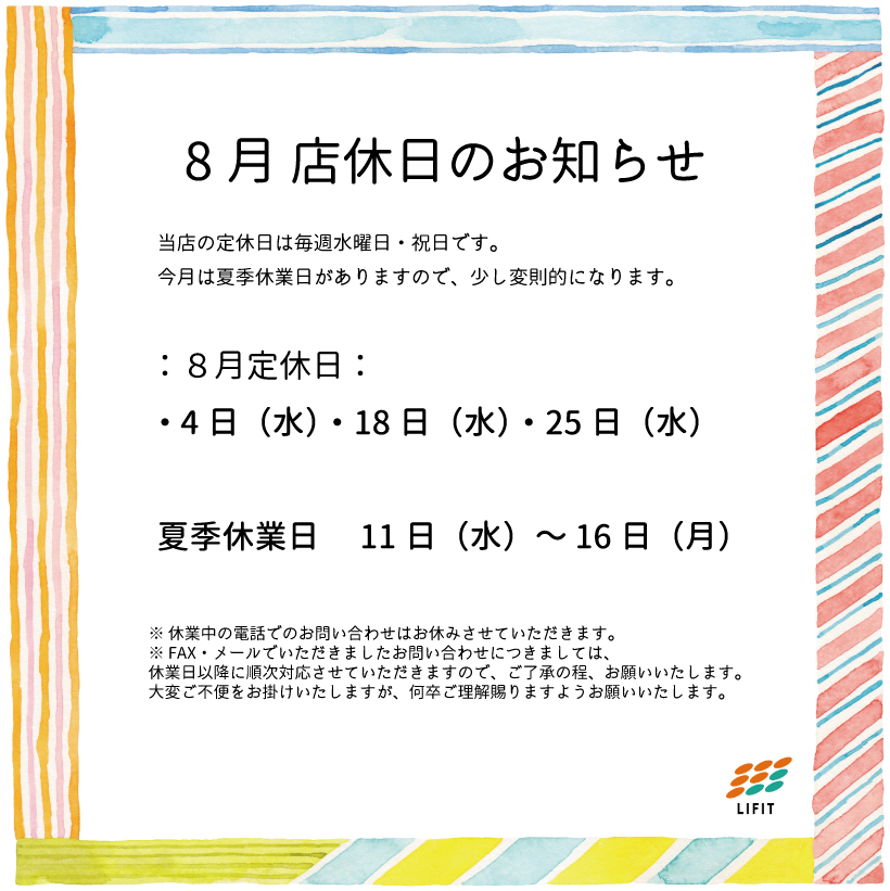 8月店休日のお知らせ (夏季休業日)