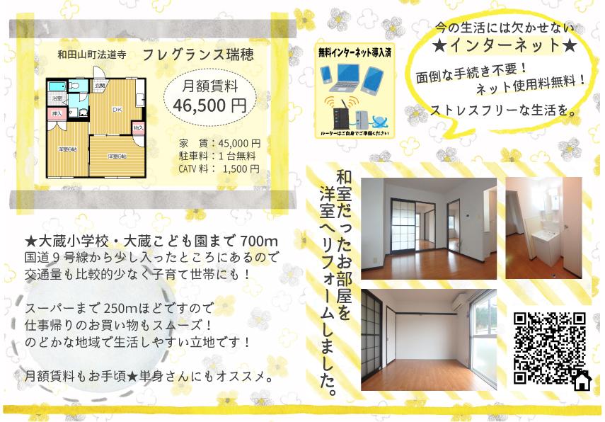 インターネット無料のお部屋��⚡その2 朝来市|養父市|アパート|マンション| ライフィット和田山店