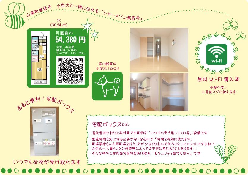 小型犬と一緒に住める�� 朝来市 養父市 アパート マンション  ライフィット和田山店