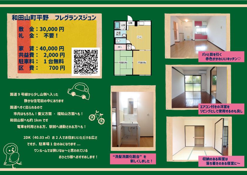 ワンルームは狭いなぁ... 朝来市 養父市 アパート マンション  ライフィット和田山店
