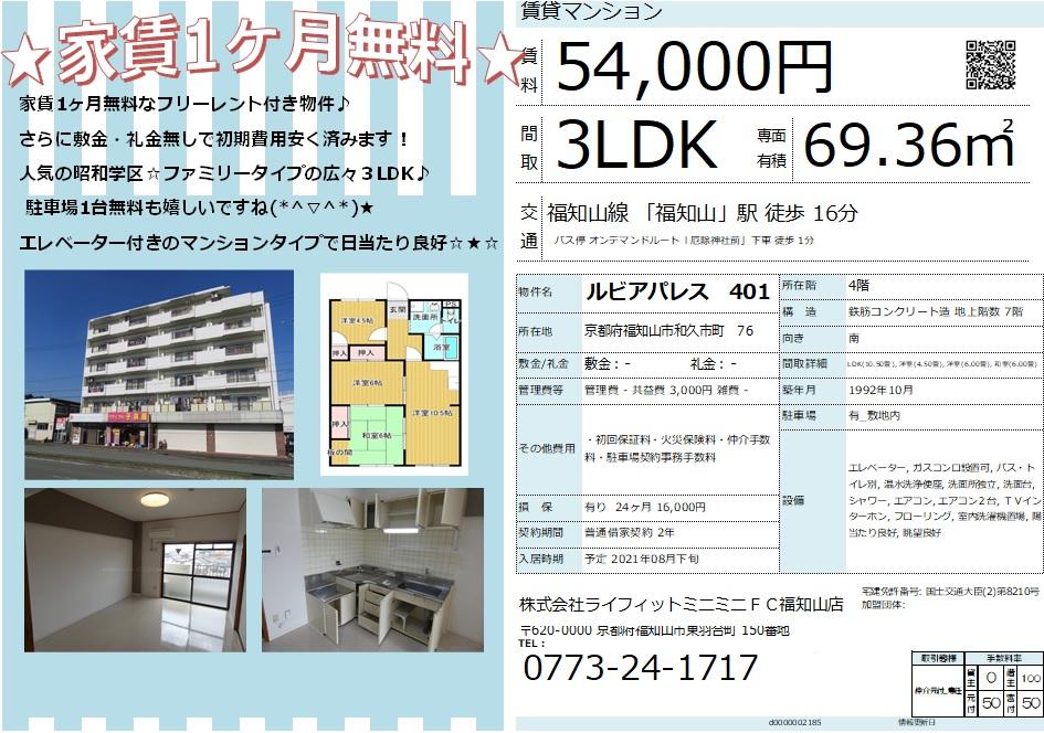 ★人気の昭和学区!広々3LDKのお部屋です★