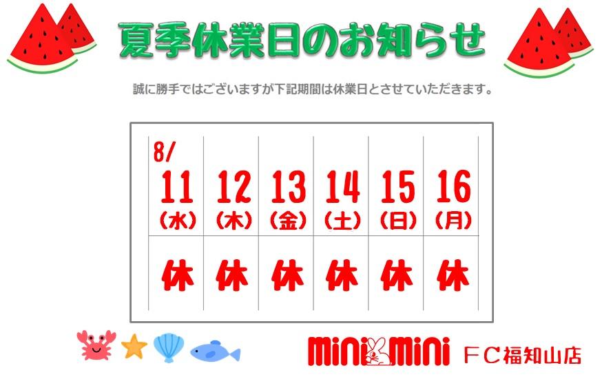 ★夏季休業のお知らせ☆
