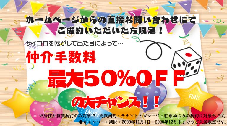 公式ホームページ限定企画開催中!!