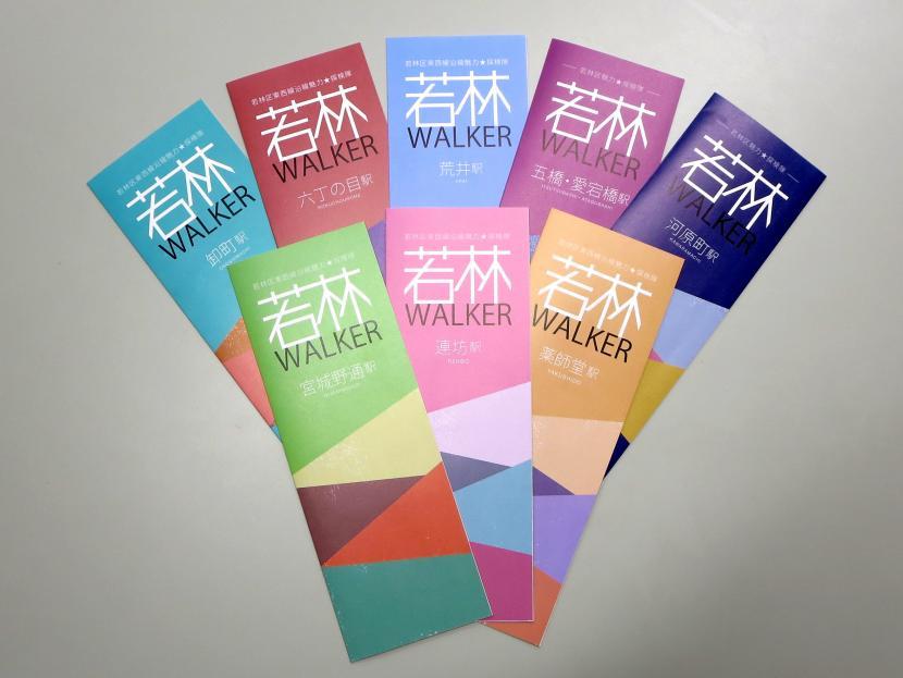 若林WALKER
