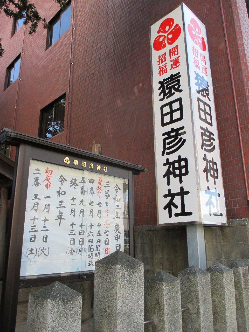 猿田彦神社 五番庚申